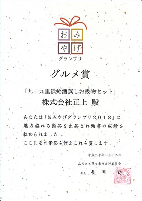 おみやげグランプリ賞状